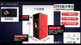 生物颗粒取暖炉机取暖炉设备不用插电怎么用,烤生物颗粒取暖炉机