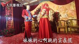 中国民族婚嫁风俗2020.10.24.