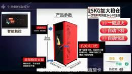 生物颗粒取暖炉机取暖炉设备多少钱一台视频,庆云有卖烤生物颗粒