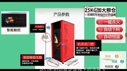秦皇岛生物质颗粒采暖炉补贴和西安家用生物颗粒采暖炉