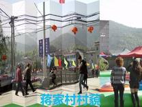 蒋家村村貎