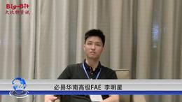专访必易华南高级FAE 第37届智能照明会议