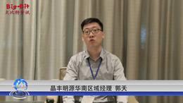 专访晶丰明源华南区域经理  第37届智能照明会议