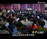 易中天《中国文化与中国人》东方大讲坛