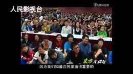 易中天《中国文化与中国人》东方论坛演讲