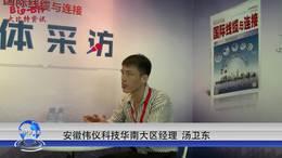 《国际线缆与连接》专访安徽伟议科技有限公司