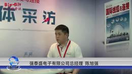 《国际线缆与连接》专访强泰盛电子有限公司