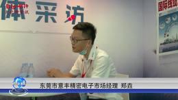 《国际线缆与连接》记者采访意丰精密