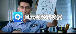 美人鱼:邓超 文章,警察局这段抖音火了两年!原视频更搞笑!