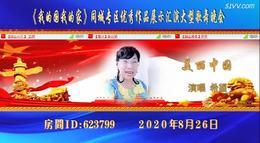 2020年8月26日美丽中国