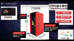 衢州生物颗粒取暖炉每分钟进料和自制生物质颗粒采暖炉视频