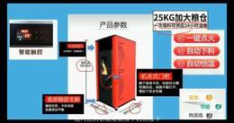 胜芳有卖生物颗粒取暖炉设备机,大丰生物颗粒取暖炉设备机