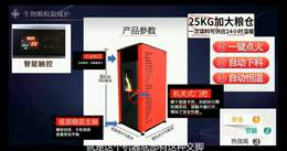 cctv7生物燃料颗粒取暖炉设备机视频,大城县生物颗粒取暖炉设备机