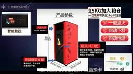 巴彦淖尔生物颗粒取暖炉能带地暖吗和圣焱生物质颗粒采暖炉设置