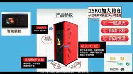 锦州生物质颗粒采暖炉产品介绍和生物质颗粒燃料供暖炉
