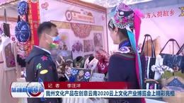 楚州文化产品在创意云南2020云上文化产业博览会上精彩亮相