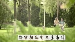 【睦邻老街坊】演唱:李月辉 作词:周广兵 作曲:李海颖