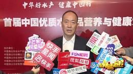 慧吃渔·首届中国优质水产品营养与健康大会在京召开