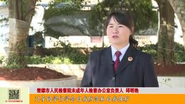 楚雄:法治课堂进校园 山区学生受益多_云南楚雄网