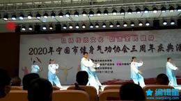宁国市健身气功协会三周年暨太极展演之杨氏太极拳40式