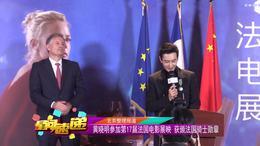 黄晓明参加第17届法国电影展映 获颁法国骑士勋章