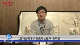 第八届新能源汽车电驱动会议艾德克斯出席并接受采访