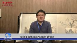 荣湃半导体出席第八届新能源汽车技术研讨会并接受采访
