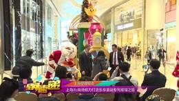上海ifc商场倾力打造乐享圣诞专列璀璨之旅