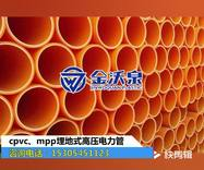 山东烟台mpp电力保护管 金沃泉塑胶