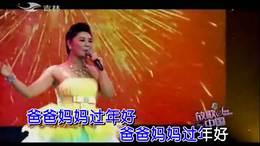 爸爸妈妈过年好_刘晶原版纯伴奏:警魂