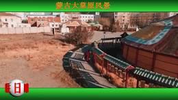 蒙古大草原风景《往日时光》