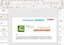 2019中文版 camtasia安装使用教程