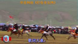 理塘赛马节《往日时光》