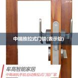 江苏工程门锁代理加盟厂家,牟高智能家居