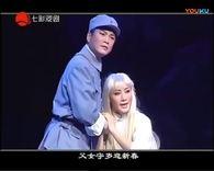 越剧白毛女记得那年除夕夜王志萍唱