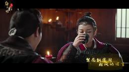 刘安琪《白马青杉》(电影《木兰之巾帼英豪》推广曲 )MV
