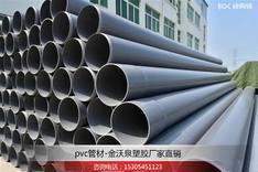 山东淄博pvc排水管,PVC给水管厂家,金沃泉