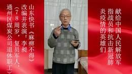 山东快书《麻痹不得》改编并表演:李昶