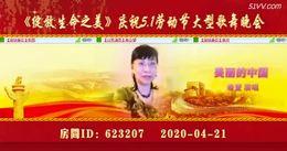 2020年4月21日美丽中国