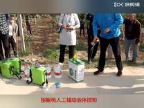 猕猴桃人工辅助液体授粉