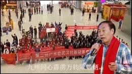 评剧 【九州同心】演唱:通州区老干部大学篆书班班长 刘凤有
