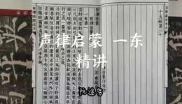 【悦学堂.国学.传统文化学习】声律启蒙一东2 精讲