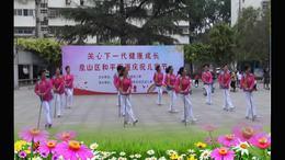 泉山区和平街道民乐社区艺术团表演 手杖操