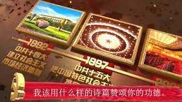 【光辉一一七一献礼】朗诵:通州区老干部艺术团 王丽平