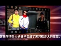 锦河情侣大峡谷徒步-参观《知青》影视基地