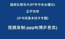 乒乓球基本技术  正手攻球(12-1)