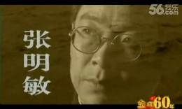 《我的中国心》_演唱-_张明敏