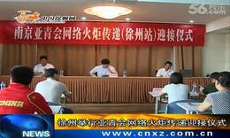 徐州举行亚青会网络火炬传递迎接仪式