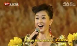 中国永远收获着希望-宋祖英-现场版