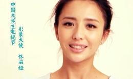 第四届中国大学生电视节形象大使-佟丽娅.